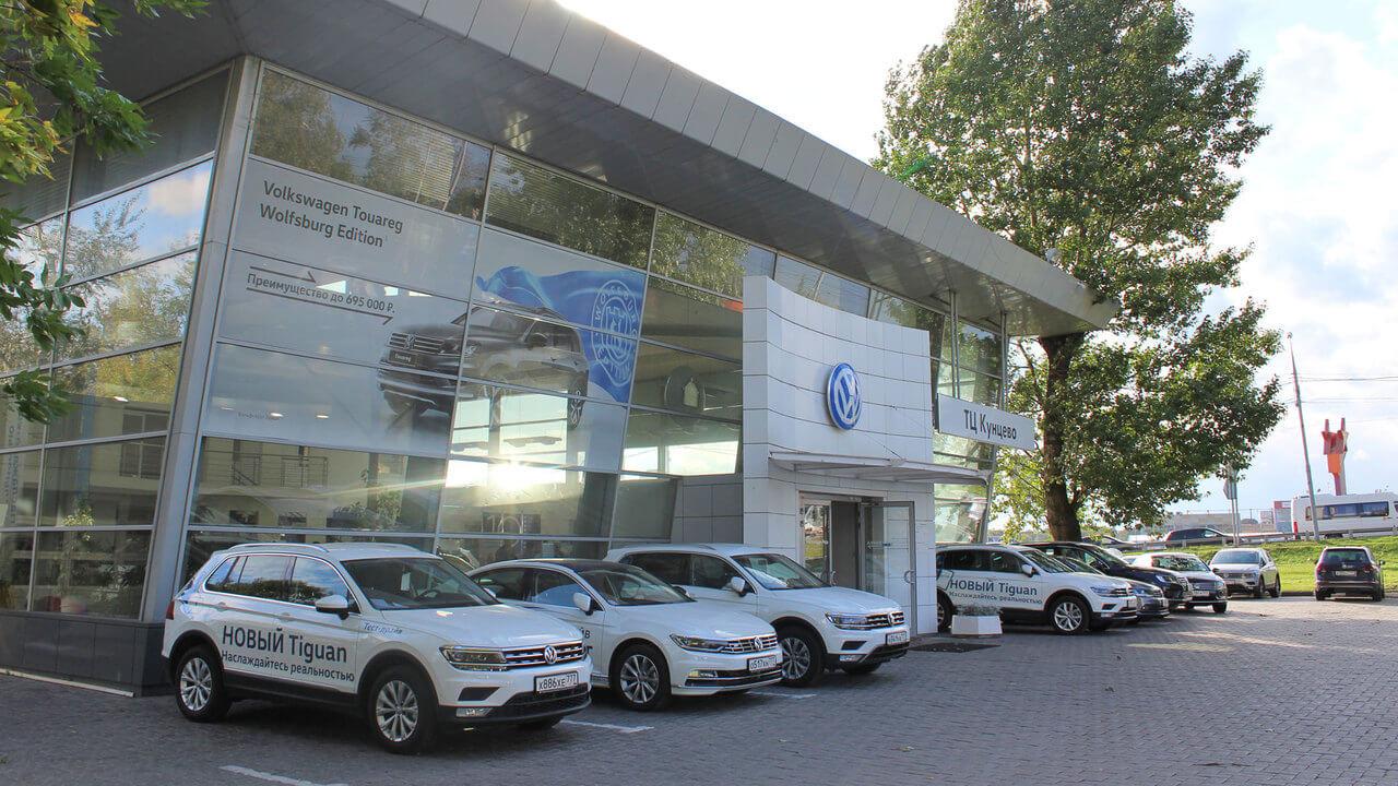 Автосалон кунцево москва официальный сайт фольксваген кредит на обучение под залог авто